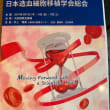 造血細胞移植学会