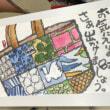 タオル筆で描く・穏やかな日常絵手紙