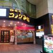 札幌でランチ(18) コメダ珈琲店の「ヒレカツミニプレート」をいただく