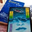 先の九州旅行で読んだ本~モンベルのブックカバー購入