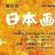 第34回日本画展