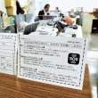 視覚障害者の避難所生活に支援「お願いカード」 静岡の協会考案