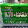 エブリ・ビタミン