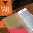 無料Wi-FiでiPhone課外授業