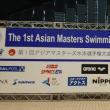 アジアマスターズ大会