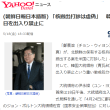 韓国政府からも見放された朝日新聞 current topics(312)