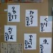 11月の展示「巡らひの美し」展よりご紹介 その11-松村さんの書