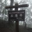 (56)霧藻ヶ峰~(57)前白岩山~(58)白岩山~(26)雲取山~(59)飛龍山~(60)熊倉山