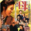 女性が描く映画「母 小林多喜二の母の物語」