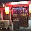 神戸 ハラダ