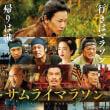映画「サムライマラソン」 日本語字幕上映のご案内