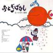 五つの赤い風船「 まぼろしのつばさと共に 」1969年