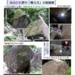 縄文人が太陽暦を使っていた証が「金山巨石群」にあった