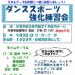 強化練習会in花巻  9月3日