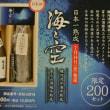 海と空で日本酒を熟成