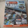昭和にっぽん鉄道ジオラマ~第83号