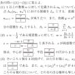 岩手医科大学・医学部・数学 3