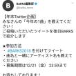 (*゚▽゚)ノ💜 21日まで【BARKS編集部】年末Twitter企画「今年の1曲」に [#ジェジュン #Sign #BARKS2018]でツィート 👌💕