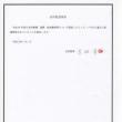 平成29年度定期総会を開催しました