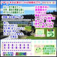 (文学・歴史)[古事記]通算340回【算太クンからの挑戦状・2018】