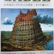 「バベルの塔」展に行ってきました!!