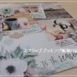 岡貴子のスクラップブッキング*1月教室サンプル*