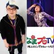 本日(4/18)「なまプロTV」公開生放送/ゲスト:盛合でぇすけさん/トークテーマ「○○ハラスメント」