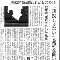 国際結婚破綻、子どもたちは(朝日新聞(2013.5.22夕刊)