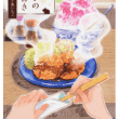 ゆきうさぎのお品書き 8月花火と氷いちご / 小湊悠貴