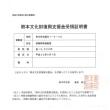 熊本震災募金の受領書が届きました!