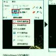 Windowsのペイントで写真をトリミングする方法