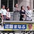滋賀県知事選告示  近藤まなぶさん出発式 20180607 JR草津駅西口
