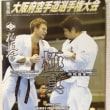 OSAKA'S CUP2014 第16回大阪府空手道選手権大会