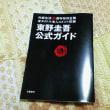 東野圭吾公式ガイド(文藝春秋版)