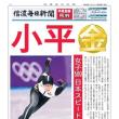 ピョンチャンオリンピック スピードスケート 女子500小平奈緒 約束通りの金メダル🏅