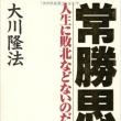 「過去のマイナスをプラスの力にするには・・・・」大川隆法総裁