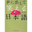 立川談四楼『声に出して笑える日本語』(知恵の森文庫)