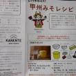 今年も甲州味噌の仕込み~明治元年創業こうふのまちのみそ屋 五味醤油 Miso Making Workshop KANENTE GOMI SHOYU