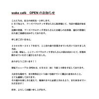 カフェのオープン予定日