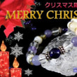 ☆オンラインショップ「クリスマスコーナー2017」☆