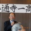 30年(第34回)善一関西支部同窓会総会報告