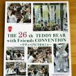 日本最大級のテディベアの祭典