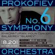 プロコフィエフ交響曲第6番