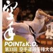 POINT&K.O.第14回全日本少年少女空手道選手権大会