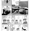 明日天気にな~れ(92)