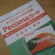 Pecomaカード