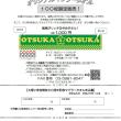 2014年10月 【60周年記念オリジナルマフラータオル】