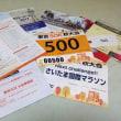 2017 東京30K秋大会の参加案内届く