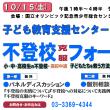不登校克服フォーラム 小中高不登校克服勉強会.個別相談会 2011.10.15