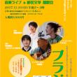 音楽ライブ & 移民文学 朗読会   中里オスカル作『にほんじん』11月19日